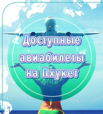 Доступные авиабилеты